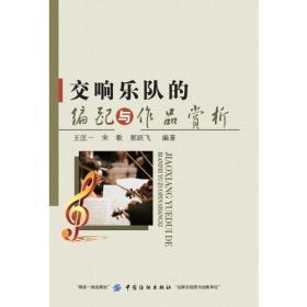 送书签zi-9787518026166-交响乐队的编配与作品赏析