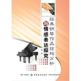 送书签zi-9787518028771-经典钢琴作品结构分析与情感表达探究