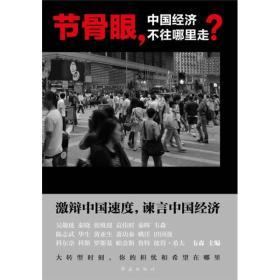 节骨眼,中国经济不往哪里走?