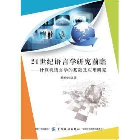 21世纪语言学研究前瞻:计算机语言学的基础及应用研究