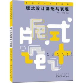 版式设计基础与表现(平面设计基础教程) 张洁玉 张大鲁 中国纺织 2018-02-01 9787518042647
