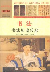 中国文化百科-书法:书法历史传承(彩图版)/新
