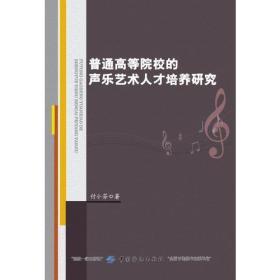 送书签zi-9787518043217-普通高等院校的声乐艺术人才培养研究