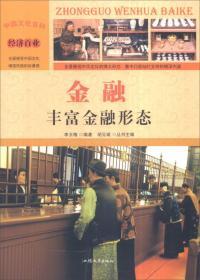中国文化百科--经济百业-金融:丰富金融形态(四色)