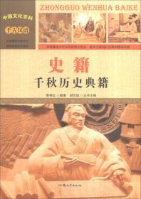 中国文化百科-史籍:千秋历史典籍(彩图版)/新