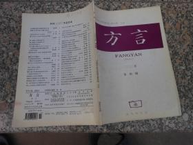 杂志;方言2002年第4期;晋语的儿尾变调和儿化变调