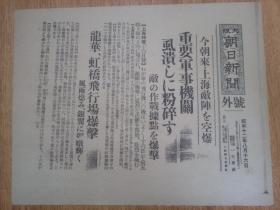 1937年8月16日【大坂朝日新聞 號外】:上海敵陣空爆,重要軍事機關虱潰的粉碎,龍華、虹橋飛行場的爆擊,民用飛行場斷乎處置,支那六十架軍機破壞等