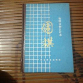 围棋初级读物合订本(货号A3262)