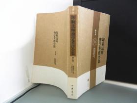 印顺法师佛学著作全集 第九卷