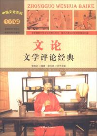 中国文化百科-文论:文学评论经典(彩图版)/新