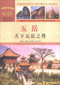 中国文化百科-五岳:天下五岳之尊(彩图版)/新