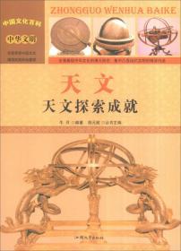 中国文化百科-天文:天文探索成就(彩图版)/新