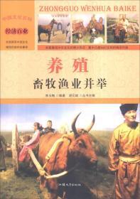 中国文化百科-养殖:畜牧渔业并举(彩图版)/新