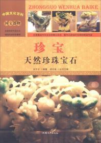 中国文化百科-珍宝:天然珍珠宝石(彩图版)/新