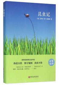昆虫记 法布尔 陈筱卿 译 中国文联出版社 9787519006020