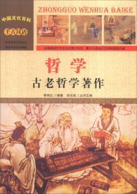 中国文化百科·千古汉语:哲学·古老哲学著作(四色)