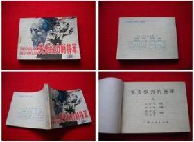 《失去权力的将军》上册,广西1984.4一版一印59万册10品,1029号,连环画