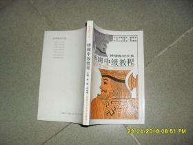 桥牌教材大系:桥牌中级教程(85品小32开书名页有字迹1993年1版1印10140册284页)41000