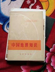 中国地理知识(内有划痕;实物拍照