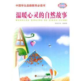 温暖心灵的自然故事(中国学生品德教育必读书)