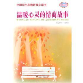 中国学生品德教育必读书--温暖心灵的情商故事(四色)