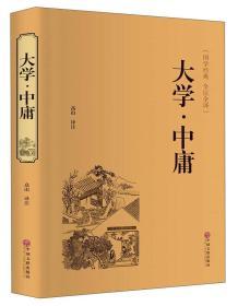 大学·中庸(国学经典 全注全译)