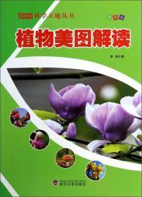(四色)科学天地丛书——植物美图解读