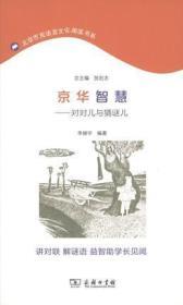 京華智慧 專著 對對兒與猜謎兒 李赫宇編著 jing hua zhi hui