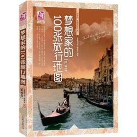 梦想之旅:梦想家的100张旅行地图(世界篇)