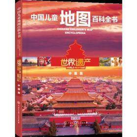 中国儿童地图百科全书·世界遗产(中国篇)(精装绘本)