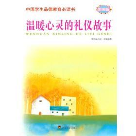 中国学生品德教育必读书--温暖心灵的礼仪故事(彩图版)