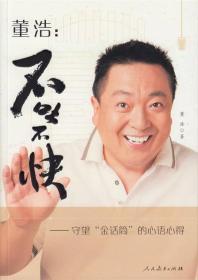 【二手包邮】董浩:不吐不快 董浩 人民教育出版社