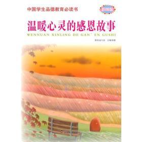 中国学生品德教育必读书--温暖心灵的感恩故事(四色)