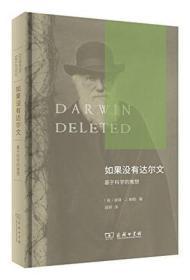 新书--如果没有达尔文基于科学的推想