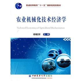 农业机械化技术经济学
