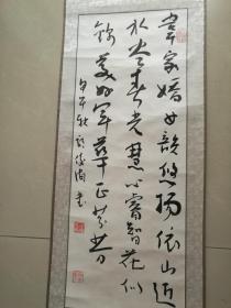 中国书法家协会会员,中国最具投资价值实力派书法家;郭俊海书法作品一幅(保真)