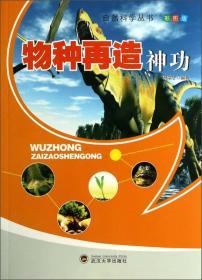 自然科学丛书--物种再造神功(彩图版)