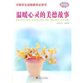 温暖心灵的美德故事(中国学生品德教育必读书)