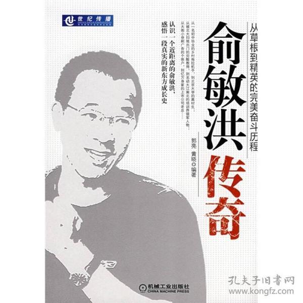 俞敏洪传奇:从草根到精英的完美奋斗历程