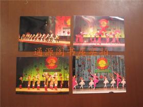 河南省文化厅艺术幼儿园 少儿舞蹈演出照片 4张合售(13.5x9cm)