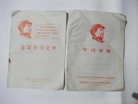 学习材料和会议学习文件各一份(封面:毛主席木刻头像)   盒2