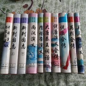 中国十大历史演义小说(一套10册全、辽宁古籍出版社、1996年一版一印、印数8千册)