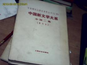 中国新文学大系【小说二集。影印本】第四集