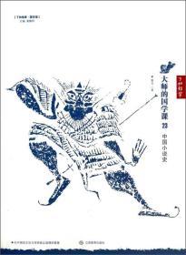 中国小说史-大师的国学课-23