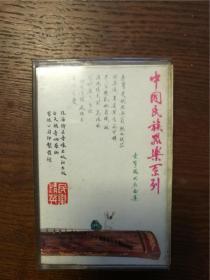 【老磁带】中国民族器乐系列·古筝现代名曲集
