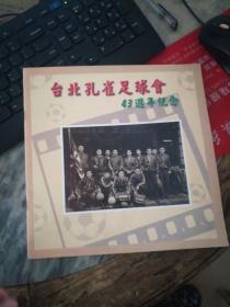 台北孔雀足球会43周年纪念