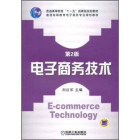 """电子商务技术(第2版)/普通高等教育""""十一五""""国家级规划教材"""