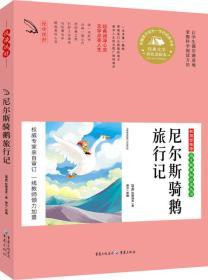 教育部推荐 语文新课标必读丛书 尼尔斯骑鹅旅行记