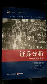 证券分析:原理与技巧(全二卷)