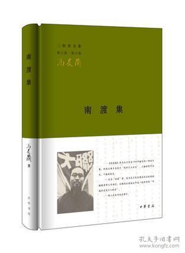 南渡集(三松堂全集)